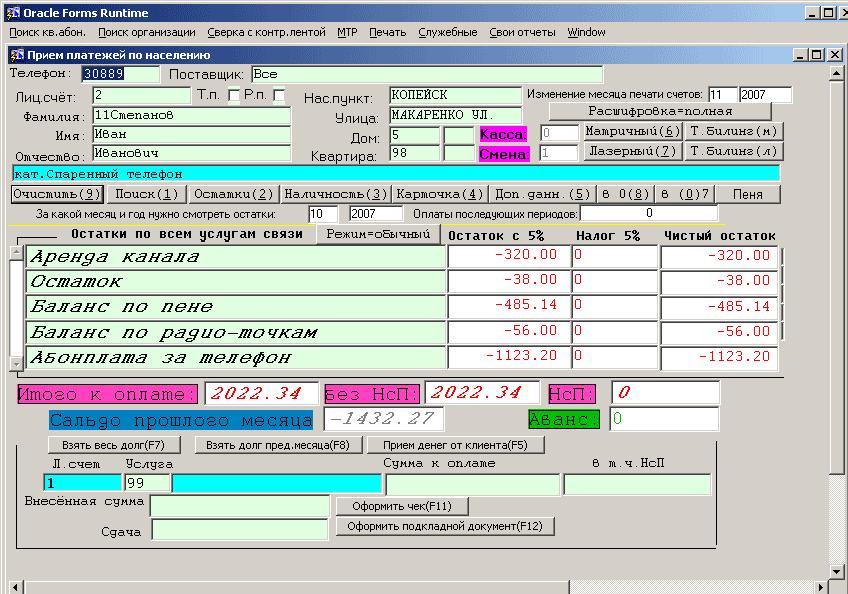 Компьютер платежей на для программа